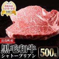 鹿児島県長島町産 黒毛和牛シャトーブリアン500g_f-miyaji-612
