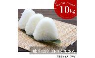熊本県産 森のくまさん10kg(5kg×2袋)