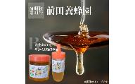 前田養蜂園 蜂蜜Bセット