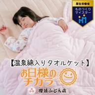 温泉綿入りタオルケット 「お日様のチカラ」シングルサイズ140cm×200cm