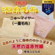 温泉に入ったときのような心地よさ「温泉毛布ニゅ~マイヤー(一重毛布)」シングルサイズ140cm×200cm