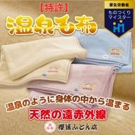 温泉に入ったときのような心地よさ「温泉毛布(二重毛布)」シングルサイズ140cm×200cm