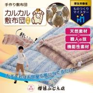 とにかく軽くてお手入れ簡単!「カルカル敷布団 羊毛タイプ」シングルサイズ100cm×210cm