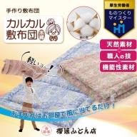 とにかく軽くてお手入れ簡単!「カルカル敷布団 木綿タイプ」シングルサイズ100cm×210cm