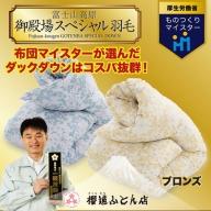 寒冷地仕様の御殿場スペシャル羽毛布団「ブロンズ」シングルサイズ150cm×210cm 中国ホワイトダック85% 1.5kg 柄:セーナ