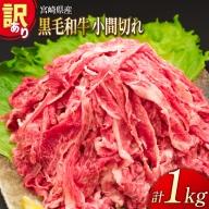 「訳あり」宮崎県産 黒毛和牛小間切れ 1kg【B499】