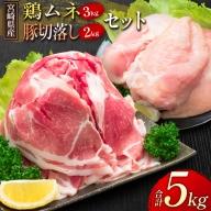宮崎県産 鶏ムネ・豚切落し 5kgセット【B500】