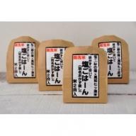 塩二郎の塩ごはーん 4袋セット(無洗米)