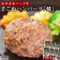 <みやざきハーブ牛 手ごねハンバーグ「焼」(140g×6個)>