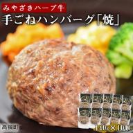 <みやざきハーブ牛 手ごねハンバーグ「焼」(140g×10個)>