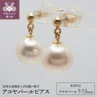 K18YG  アコヤパール ピアス HSM-0039