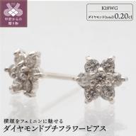 K18WG ダイヤモンド プチフラワー ピアス HTOP-0015