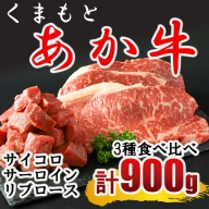 N57 くまもと あか牛 ステーキ3種 食べ比べ サーロイン約250g リブロース約250g サイコロステーキ約400g