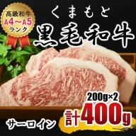 N62 熊本県産黒毛和牛(A4/A5)ランク サーロインステーキ 約400g(約200g×2枚)