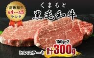 N65 熊本県産黒毛和牛(A4/A5)ランク ヒレステーキ 約300g(約150g×2枚)