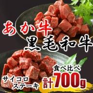 N69  黒毛和牛(A4/A5)ランク・あか牛 サイコロステーキ食べ比べセット 約700g(各約350g)