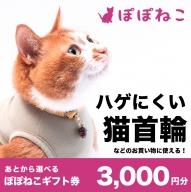 ぽぽねこギフト券3,000円分(Eメールタイプ)