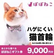 ぽぽねこギフト券9,000円分(Eメールタイプ)