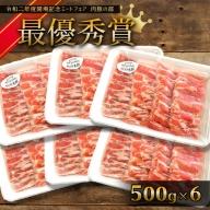 K3-2 火の本豚 豚バラ焼肉 3.0kg (500g×6パック)
