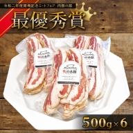 K10-2 火の本豚 豚バラベーコンスライス 3.0kg (500g×6パック)