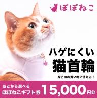 ぽぽねこギフト券15,000円分(Eメールタイプ)