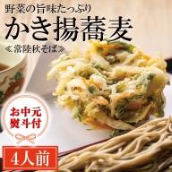 AI037_<お中元熨斗付>常陸秋そば 手打ち生蕎麦 かき揚付き 4人前