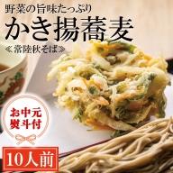 AI039_<お中元熨斗付>常陸秋そば 手打ち生蕎麦 かき揚付き 10人前