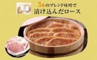 A−0121 人気の味噌漬け&黒豚ソーセージ2種の詰め合わせ