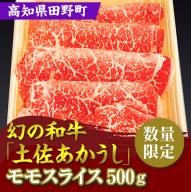 幻の和牛「土佐あかうし」モモスライス500g