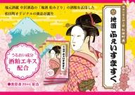 松田町 地酒ふぇいすますく (100枚組)