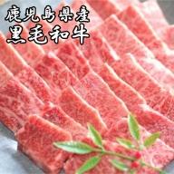 C3-1505/【鹿児島産A4】黒毛和牛 三角バラ+肩ロース