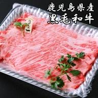 B2-1507/【鹿児島産A4】黒毛和牛 肩ロースすき焼き用