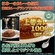 099H355 カレーグランプリ最優秀賞受賞!上等カレー1000g(5人前)