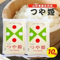 SA0882 令和2年産【精米】特別栽培米つや姫10kg(5kg×2袋) SA