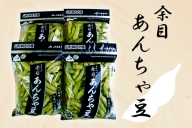 【21-228】夏限定!あんちゃ豆 6袋 (入金期限:2021.8.15)