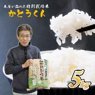 """米屋が認めたお米 特別栽培米 あきたこまち """"かとうくん"""" 精米 5kg"""