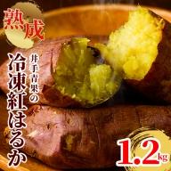 井手青果の産直・熟成「紅はるか」冷凍焼き芋 約1.2kg_ide-622