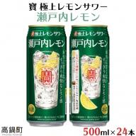 <寶 極上レモンサワー 瀬戸内レモン 500ml×24本>