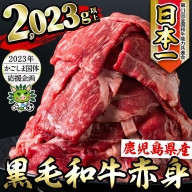 c0-050 【かごしま国体応援企画】鹿児島県産黒毛和牛モモスライス 計2023g以上(506g×4P)