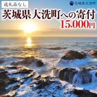 ZZ009_【返礼品なし】新型コロナウイルス対策支援寄附(茨城県大洗町)