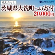 ZZ010_【返礼品なし】新型コロナウイルス対策支援寄附(茨城県大洗町)