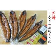 【四国一小さな町のお得なうなぎセット】高知県産うなぎの蒲焼き5枚