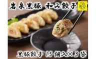 和み餃子 黒豚餃子15個入り×3袋セット