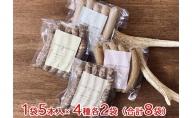 自然派鹿肉 無添加ソーセージ 4種セット×2