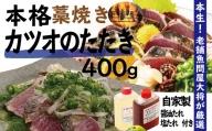 21-034.本生!老舗魚屋大将が厳選した本格カツオ藁焼きタタキセット(400g)