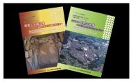 「赤磐市史跡シンポジウム」記録集2冊セット