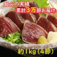 TK-05土佐流藁焼きかつおタタキ4節セット