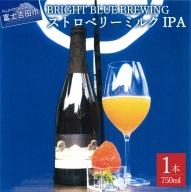 【クラフトビール】BRIGHT BLUE BREWING ストロベリーミルクIPA 750ml瓶 1本