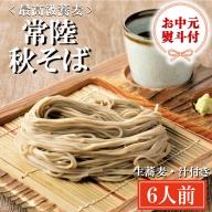 AI030_<お中元熨斗付>常陸秋そば 手打ち生蕎麦 6人前
