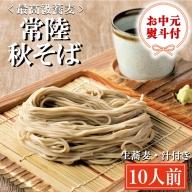 AI031_<お中元熨斗付>常陸秋そば 手打ち生蕎麦 10人前